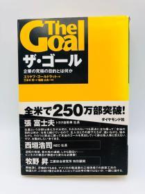 ザ・ゴール ― 企业の究极の目的とは何か - 日文原版《目标 - 公司的最终目标是什么》