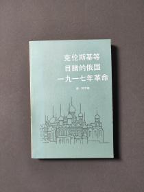 克伦斯基等目睹的俄国一九一七年革命 84年一版一印 印数5600册 近十品!
