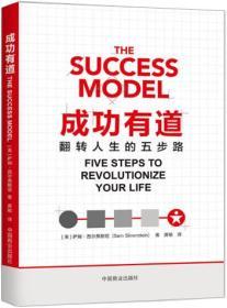 【正道书局】成功有道:翻转人生的五步路