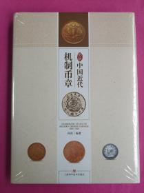 图说中国近代机制币章——正版现货
