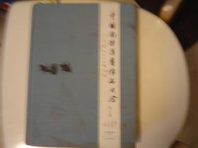 中国南阳汉画像石大全第五卷