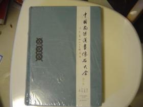 中国南阳汉画像石大全第十卷