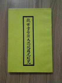 观世 音菩 萨大悲陀罗尼经咒【民国版影印】内页有大量图片