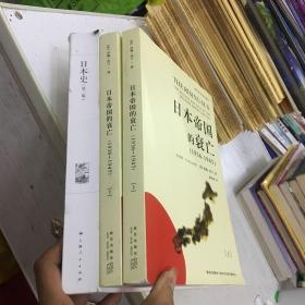 日本史+日本帝国的衰亡(上下)