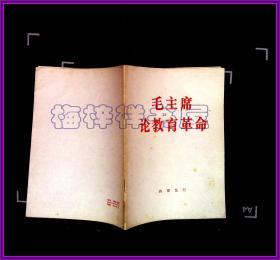 毛主席论教育革命