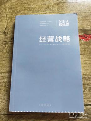 经营战略/MBA轻松读
