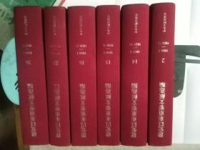 建党以来重要文献选编1921-1949 第14、15、26册