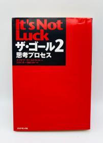 ザ・ゴール 2 ― 思考プロセス - 日文原版《目标2  - 思考过程》