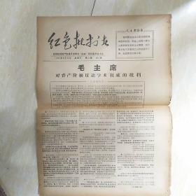 文革小报:红色批判者 第六期 1967.6.16八开4版