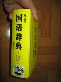 旺文社国语辞典 (第9版)   【大32开,硬精装】