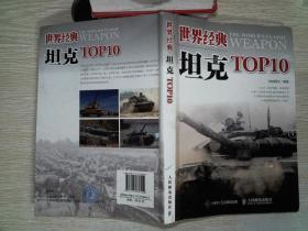 世界经典坦克TOP10··