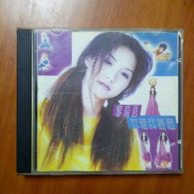 CD-黎瑞恩你爱我什么