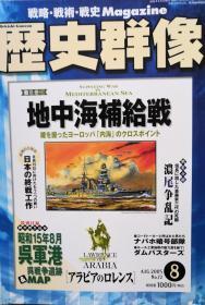 战略。战术。战史Magazine《历史群像》2005.AUG. NO.75