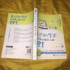 新世纪书局·表达的艺术:如何设计吸引人的PPT