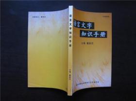 语言文字知识手册