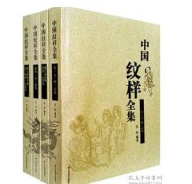 中国纹样全集(全4卷)   1D27c