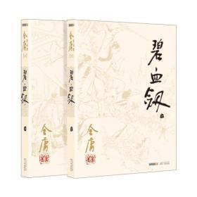 (朗声旧版)金庸作品集-碧血剑(全二册)正版塑封