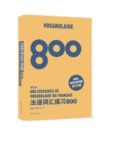 法语词汇练习800(第5版)
