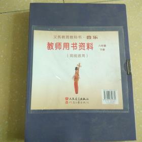 八年级下册,音乐,教师教学用书