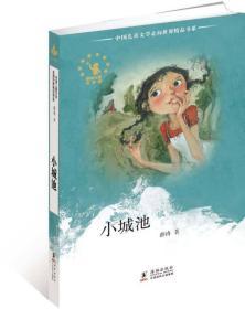 中国儿童文学走向世界精品书系:小城池