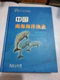中国南海海洋渔业
