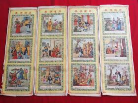 特价1955年秦香莲屏四条屏一套包老怀旧少见品种董天野绘画