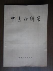 中医妇科学(文革版)