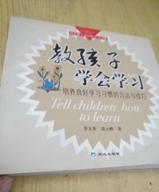 教孩子学会学习:培养良好学习习惯的方法与技巧