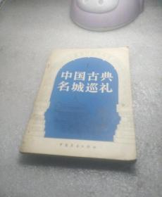 中国古典名城巡礼1