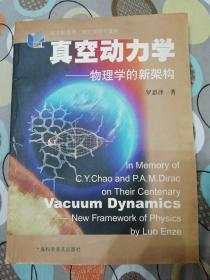 真空动力学:物理学的新架构