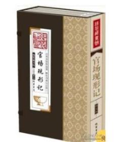 线装藏书馆-官场现形记(大开本.全四卷) 9D23f