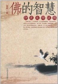 佛的智慧 印光大师说佛 郑春华 正心缘结缘佛教用品法宝书籍