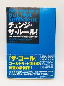 チェンジ・ザ・ルール!- 日文原版《改变规则!》