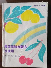 果蔬保鲜剂配方及使用