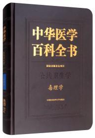 中华医学百科全书--毒理学