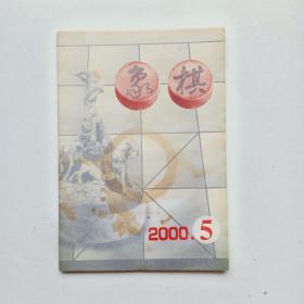 象棋.杂志(2000年5期)