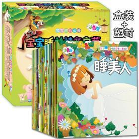 睡前5分钟小童话宝宝睡前情商故事绘本彩图注音版扫码伴读(套装共20册)[0-6岁]