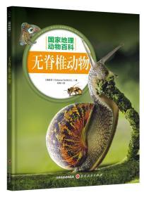 国家地理动物百科:无脊椎动物(精装)