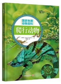 国家地理动物百科:爬行动物(精装)