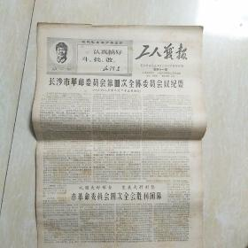 文革小报 工人战报 第四十一期