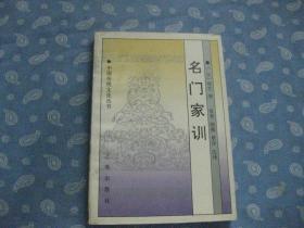 名门家训- 中国传统文化丛书