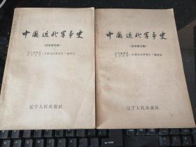 中国近代军事史(上下全)征求意见稿