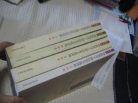 部级领导干部历史文化讲座 艺术卷 史鉴卷 资政卷 文化卷 4册合售