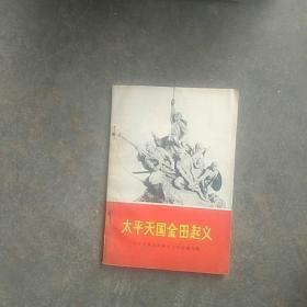 太平天国金田起义