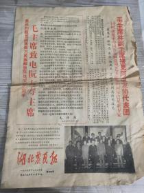 1967年12月20日 湖北农民报