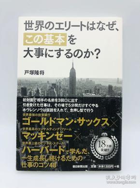 """世界のエリートはなぜ、「この基本」を大事にするのか? - 日文原版《世界精英为什么要珍惜""""这个基本""""?》"""