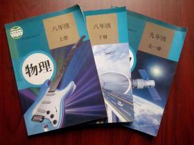 初中物理八年级上册,下册,初中物理九年级全一册,共3本,初中物理2013年版
