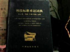 科技标准术语词典.第6卷.铁路 车辆 船舶 运输