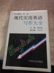 现代实用英语写作大全