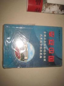 平安中国 全国社会治安综合治理优秀地市经验展播